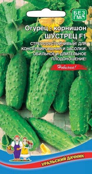 Огурец Шустрец - корнишон (УД) (раннеспелый,самоопыляемый,9-11см.для засолки,маринования,салатов)