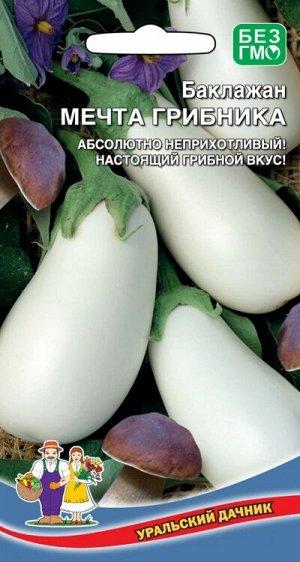 Баклажан Мечта Грибника (УД) Удивительно урожайный,раннеспелый сорт.Плоды овальные,белоснежного цвета,тонкокорые,массой до250г.Мякоть белая,очень нежная,без горечи,отменного вкуса,с тонким грибным аро