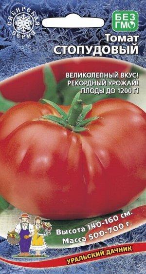 Томат Стопудовый (УД) Новинка!!!