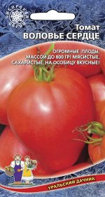Томат Воловье сердце (УД) Плод сердцевидный, мясистый, очень сладкий и вкусный до 800гр
