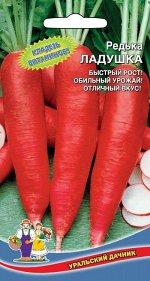 Редька Ладушка (УД) (ранняя,розово-красная,коническая,150 г,мякоть белая)