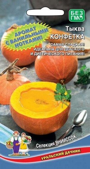 Тыква Конфетка (УД) (среднесп.,1 кг,тёмно-красные с зеленоватыми пятнами)