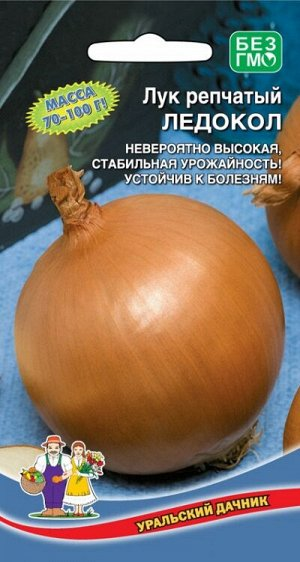 Лук репчатый Ледокол (УД) (раннеспелый,до100гр,сочный,полуострый,,лежкий,универсального применения)