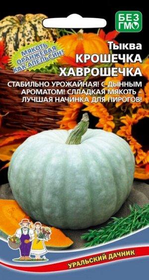 Тыква Крошечка Хаврошечка (УД) Новинка!!!