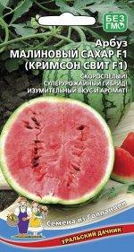 Арбуз Малиновый Сахар F1 (кримсон свит F1) (УД) (Скороспелый, небывало урожайный, крупный, самый сла