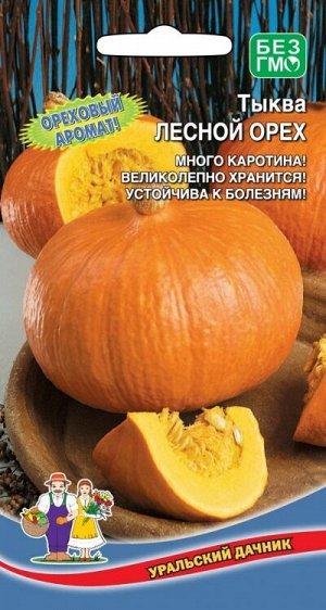 Тыква Лесной Орех (УД) Новинка!!!