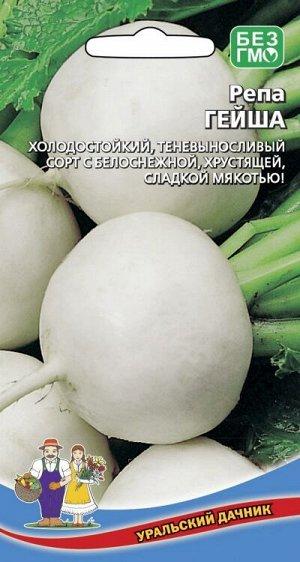 Репа Гейша (УД) (ранняя, холодостойкая, плоско-округлая, белая, 50 г, мякоть белая)