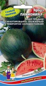 Арбуз Панония F1 (УД) (ГОЛЛАНДИЯ,самый ранний,гарантированно урожайный,неприхотливый)