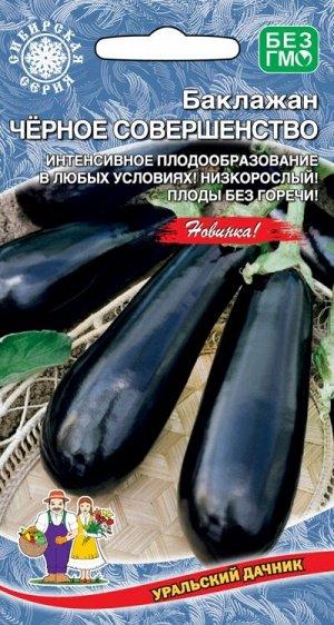 Баклажан Черное Совершенство  (УД) (Низкорослый,суперурожайный,цилиндрический,устойчив к паутинному клещу)