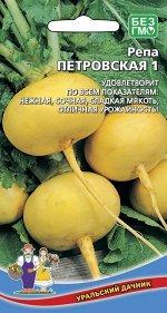 Репа Петровская 1 (УД) (плоская,золотисто-желтая,50г,лежкая,сочная,сладкая)