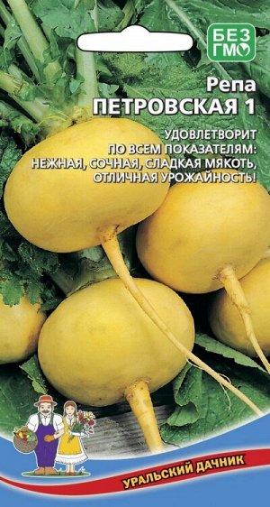 Репа Петровская 1 (Марс) (плоская, золотисто-желтая, 50 г, лежкая, сочная, сладкая)