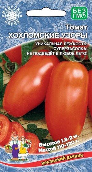 Томат Хохлома/Хохломские Узоры (УД) Новинка!!!