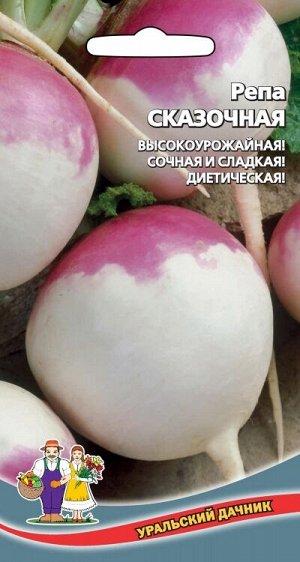 Репа Сказочная (УД) (ранняя,малиново-розовая с бел.коничком,100-120г.,лечебная,диетическая)