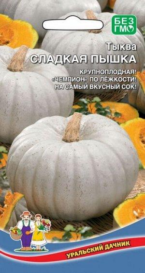 Тыква Сладкая Пышка (УД) Новинка!!!