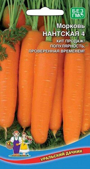 Морковь Нантская 4 (Марс) (цилиндрическая, тупоконечная, 90-160 г, суперхранение)