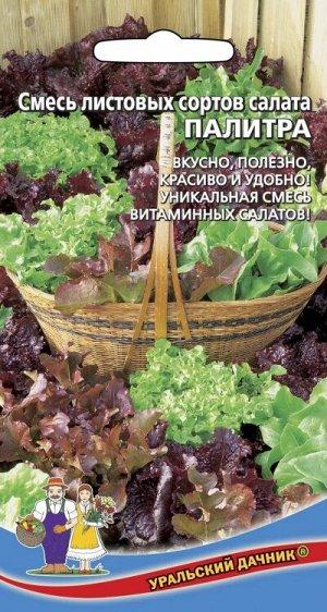 Смесь листовых сортов салата Палитра (УД) (уникальная смесь витаминных салатов)