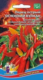 Перец острый Огненный Вулкан (УД) Новинка!!!