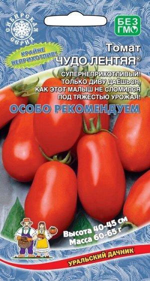 Томат Чудо лентяя® (УД) (ультраран.,45 см, 65 г,плоды красные,мясистые)