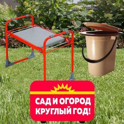 Ликвидация остатков! Посуда, кашпо, мебель + всё для дачи — Сад и огород круглый год! от рассады до сбора урожая