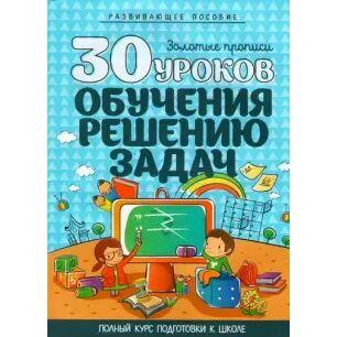 Большой книжный пристрой деткам от 25 руб ! Наличие!   — ПРОПИСИ — Развивающие книги