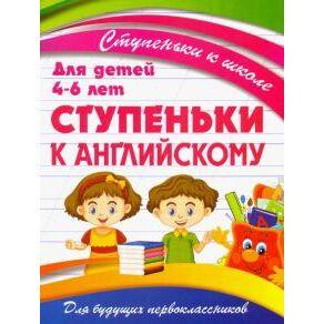 Большой книжный пристрой деткам от 25 руб ! Наличие!   — ДОШКОЛЬНОЕ РАЗВИТИЕ — Развивающие книги