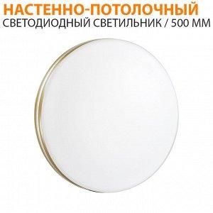 Настенно-потолочный светодиодный светильник / 500 мм