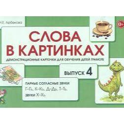 Большой книжный пристрой деткам от 25 руб ! Наличие!   — ЛОГОПЕДИЯ — Развивающие книги