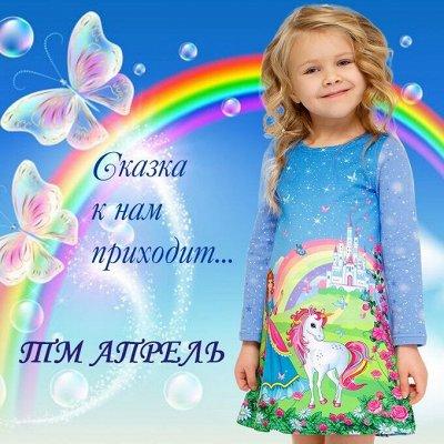 ТМ АПРЕЛЬ 🌸 Детская, яркая, летняя! На каждый день и праздник