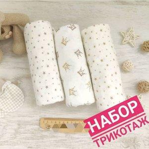 Набор трикотажных пеленок,  подарочная упаковка (экрю №1)