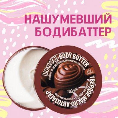 Супер-средство от прыщей! Всего за 56 рублей! — Твердые масла! Хит! Обязательно к покупке! — Уход и увлажнение