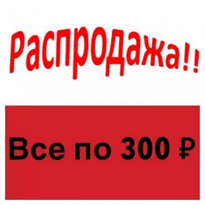 Пристрой в Наличии!!! Одежда, Обувь по минимальным ценам!!!  — Все по 300р!!! — Майки