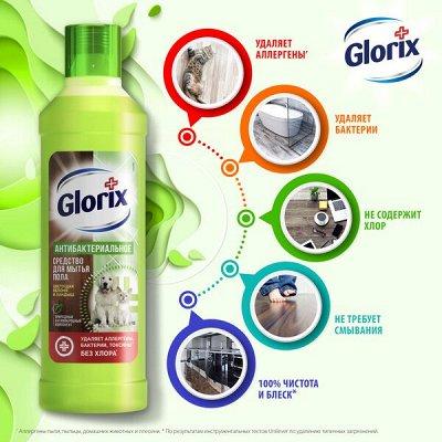 NEW ! Тканевая маска Черный Жемчуг увлажнение -32% MEZOCARE — Средства для мытья пола GLORIX — Для мытья полов