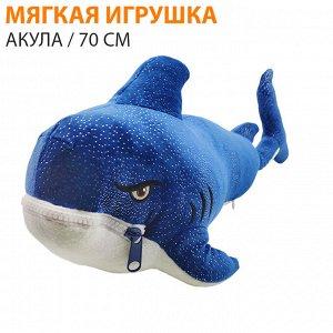 Мягкая игрушка Акула / 60 см