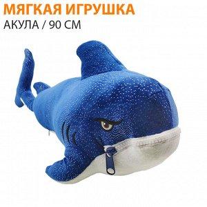 Мягкая игрушка Акула / 80 см