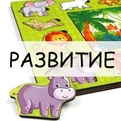 ЛУЧшие товары для детского творчества! — Развиваем малыша — Деревянные игрушки