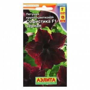 Семена Петуния Софистика черная F1 крупноцветковая, 5 шт