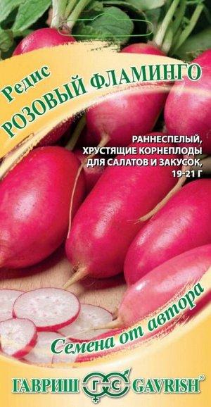 Редис Розовый фламинго 2,0 г автор. Н21