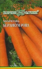 Морковь на ленте Берликум Роял  8 м