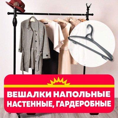 Ликвидация остатков! Посуда, кашпо, мебель + всё для дачи — Хранение одежды: вешалки, вакуум! от 10 рублей