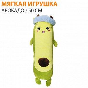 Мягкая игрушка Авокадо / 50 см