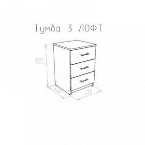 Комод Лофт с 3 мя ящиками, 420х623х403, Венге