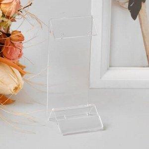 Подставка под серьги, кольцо, 4*4*9,5 см, оргстекло 1,5 мм
