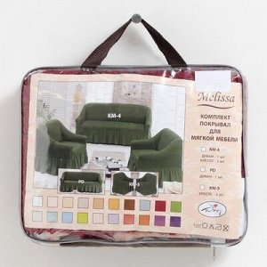 Чехол для мягкой мебели диван 3-х местный 6055, трикотаж, 100% п/э