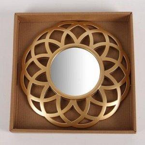 Зеркало настенное «Цветок», d зеркальной поверхности 11 см, цвет золотистый