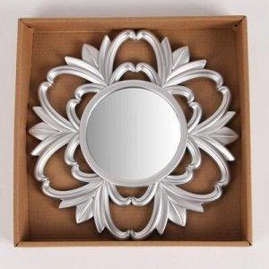 Зеркало настенное «Цветочки», d зеркальной поверхности 11 см, цвет серебристый