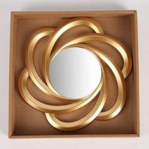 Зеркало настенное «Центрифуга», d зеркальной поверхности 11 см, цвет золотистый