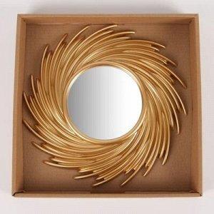 Зеркало настенное «Солнышко», d зеркальной поверхности 11 см, цвет золотистый