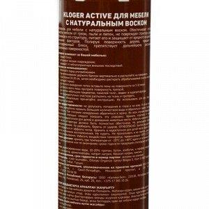 Чистящее средство Kloger Active для мебели полироль с воском, антипыль 400 мл