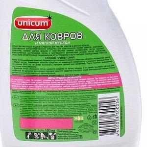 Средство для чистки ковров и мягкой мебели Unicum, спрей, 500 мл