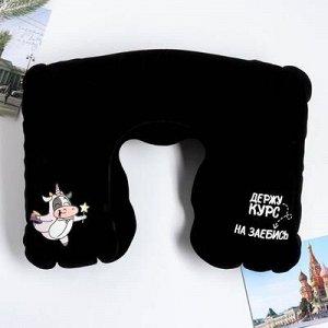 Подушка для сна «Держи курс на заебись» 40 х 26,5 см